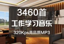 3460首工作学习中放松心情下午茶音乐320K高品质mp3歌曲合集百度网盘免费下载