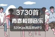 3730首90后青春回忆校园时光学校毕业季320K高品质mp3歌曲合集百度网盘免费下载