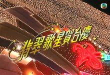 1995年香港翡翠歌星贺台庆TVB晚会mp4百度网盘免费下载