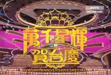 1995年香港万千星辉贺台庆晚会mp4百度网盘免费下载