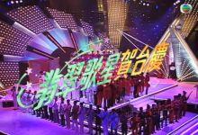 1996香港翡翠歌星贺台庆TVB29周年晚会mp4百度网盘免费下载