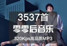 3537首00后的童年成长回忆音乐零零后320K高品质mp3歌曲合集百度网盘免费下载