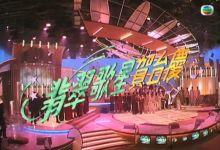 1997年香港翡翠歌星贺台庆TVB30周年晚会mp4视频百度网盘免费下载