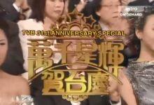 1998年香港万千星辉贺台庆TVB31周年晚会mp4视频百度网盘免费下载