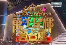 1999年香港万千星辉贺台庆TVB32周年晚会mp4视频百度网盘免费下载