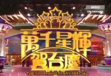 2000年香港万千星辉贺台庆TVB33周年晚会mp4视频百度网盘免费下载