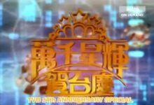 2001年香港万千星辉贺台庆TVB晚会mp4视频百度网盘免费下载
