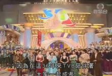2003年香港万千星辉贺台庆TVB36周年晚会mp4视频百度网盘免费下载