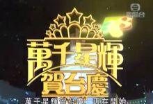 2004年香港万千星辉贺台庆TVB38周年晚会mp4视频百度网盘免费下载