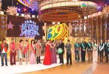 2006年香港万千星辉贺台庆TVB38周年晚会mp4视频百度网盘免费下载
