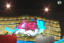 2007年香港翡翠歌星贺台庆TVB40周年晚会mp4视频百度网盘免费下载