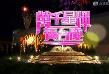 2010年香港万千星辉贺台庆TVB43周年晚会mp4视频百度网盘免费下载