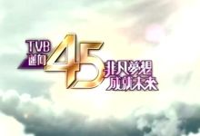 2011年香港万千星辉贺台庆TVB44周年晚会mp4视频百度网盘免费下载
