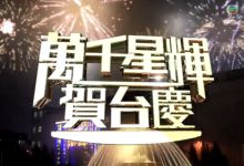 2013年香港万千星辉贺台庆TVB46周年晚会mkv视频百度网盘免费下载