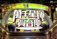 2015年香港万千星辉贺台庆TVB48周年晚会mp4视频百度网盘免费下载