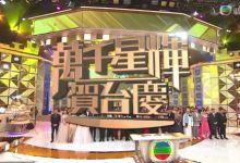 2016年香港万千星辉贺台庆TVB50周年晚会mp4视频百度网盘免费下载