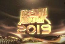 2019年香港万千星辉颁奖典礼mp4百度网盘免费下载