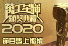 2020年香港万千星辉TVB颁奖典礼mp4百度网盘免费下载