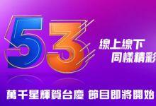 2020年香港万千星辉贺台庆TVB53周年晚会mp4视频百度网盘免费下载
