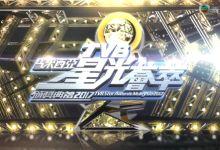2017年TVB马来西亚星光荟萃颁奖典礼mp4百度网盘免费下载