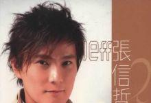 张信哲-2005-情歌精选ape无损音乐百度网盘免费下载
