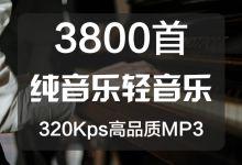 3800首纯音乐轻音乐安静放松助眠入睡高品质mp3歌曲百度网盘免费下载