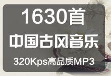 1630首中国古风唯美古韵音乐车载mp3歌曲合集百度网盘免费下载