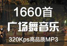 1660首中国大妈广场舞动感舞蹈健身音乐320K高品质mp3歌曲合集百度网盘免费下载