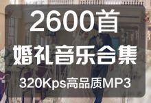 2600首婚礼庆典结婚典礼现场音乐配乐320K高品质mp3歌曲合集百度网盘免费下载