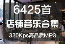 6425首实体店铺音乐咖啡店奶茶店环境氛围音乐320K高品质mp3歌曲合集百度网盘免费下载