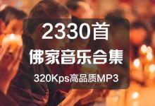 2330首佛乐佛曲佛教佛系佛家音乐320K高品质mp3歌曲合集百度网盘免费下载